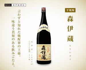 森伊蔵300.jpg